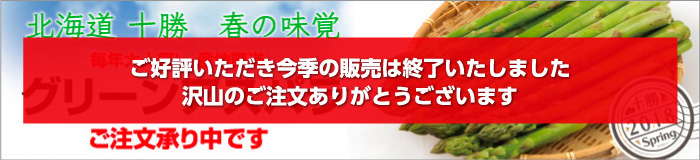 北海道 十勝 春の味覚 グリーンアスパラ ご注文承り中です。