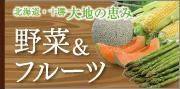 野菜&フルーツ