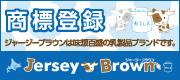 ジャージーブラウン商標登録