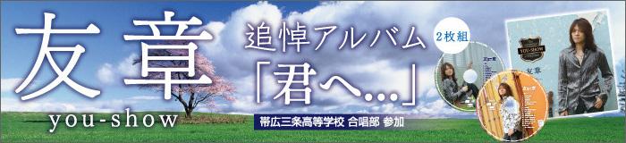 友章 you-show 追悼アルバム 君へ…